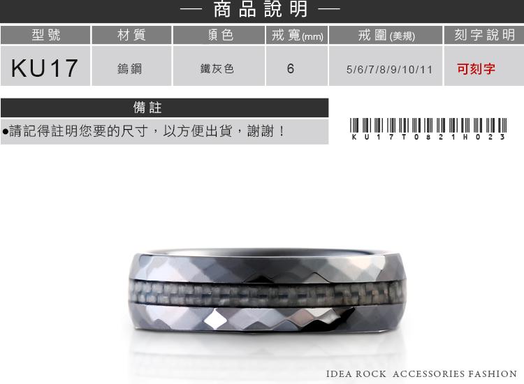 KU17 品味非凡戒指
