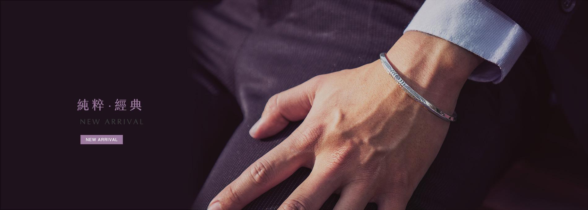 下班後。純粹。經典。自信穿搭,925純銀活圍手環