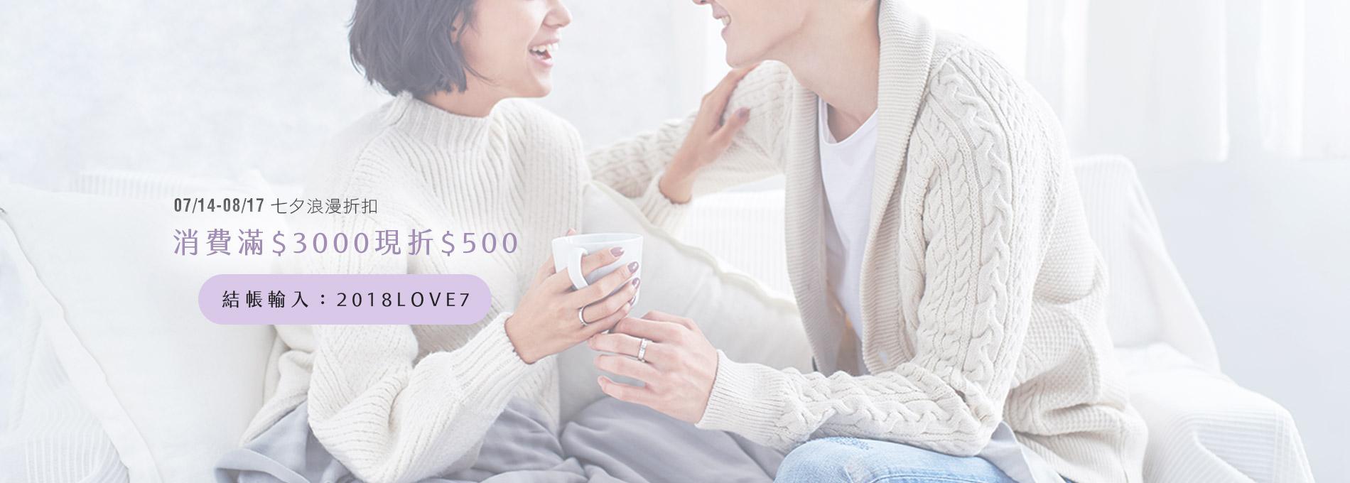 0714-0817 七夕情人節優惠 滿3000折500