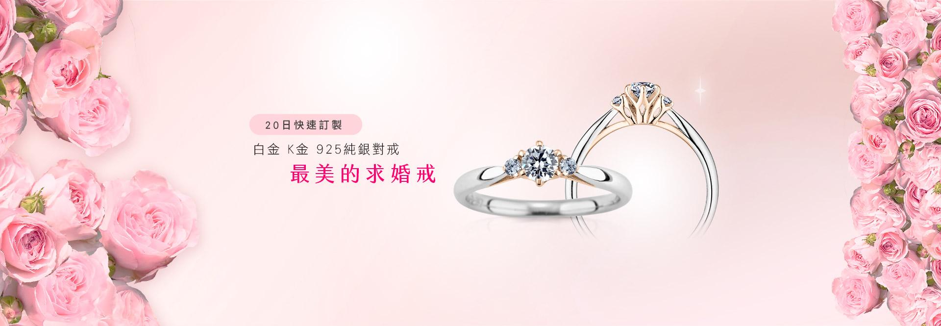 最美的求婚戒,IR提供白金、K金、純銀、求婚鑽戒,多種材質聰明選擇。