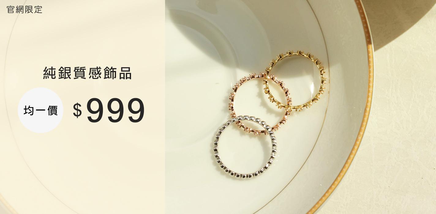 純銀飾品 均一價999