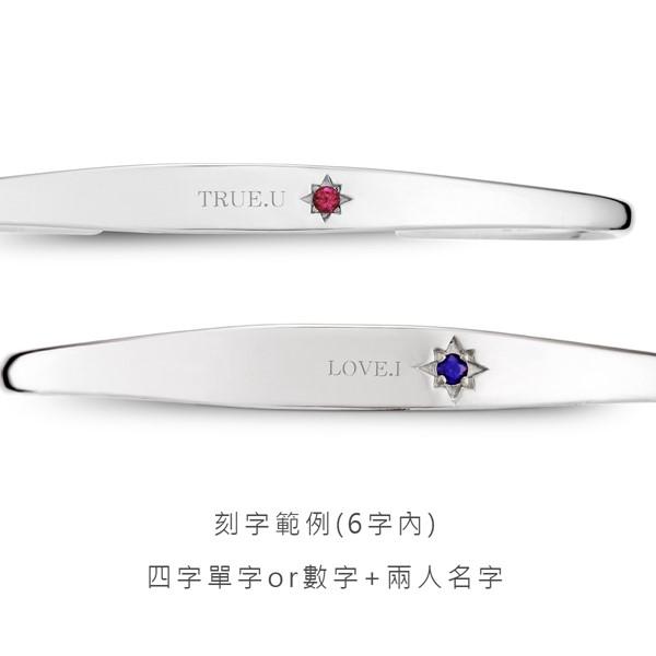 心之戀語 寶石款 純銀情侶手環