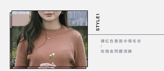 磚紅毛衣搭配玫瑰金閃鑽項鍊。