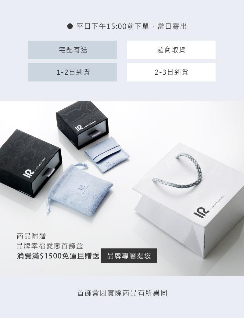 IR用飾品承載你們的幸福,飾品皆以禮盒包裝,消費滿$1500贈提袋一只